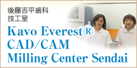 仙台市 歯科技工室 Kavo Everest® CAD/CAM Milling Center Sendai